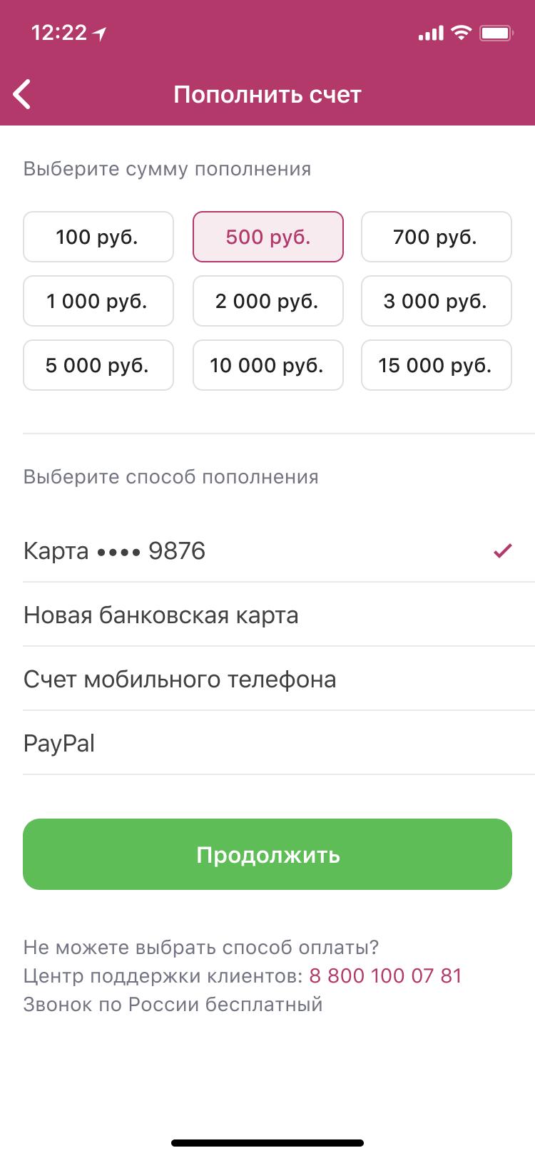Funds-Add